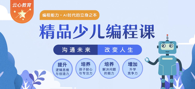 云心教育少儿编程首页banner