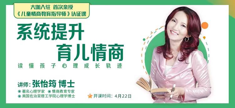 【儿童情商教育指导师】线上认证课(4月22日即将开启)
