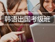 韩语培训 出国考级班