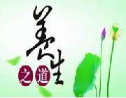 中医保健培训班