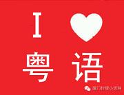 粤语基础课程