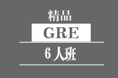 GRE精品6人班