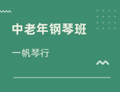 【免费体验一节课】莆田中老年钢琴班(40-65岁)