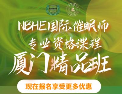 NBHE国际催眠师专业资格课程厦门精品班