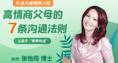 张怡筠:高情商父母的7条沟通法则